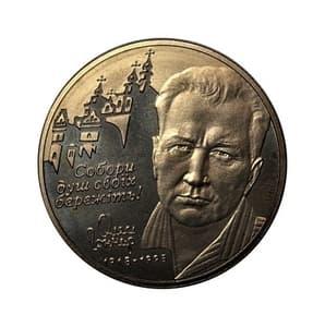 2 гривны 2000 год.Олесь Гончар.Украина.