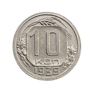 10 копеек 1939 год.Погодовка.XF-AU.