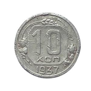 10 копеек 1937 год.Погодовка.VF-.
