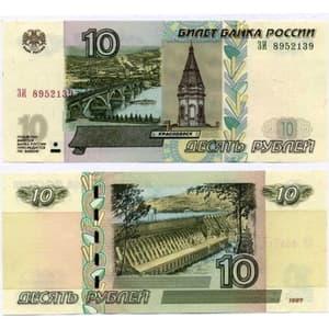 Банкнота 10 рублей 1997 год.