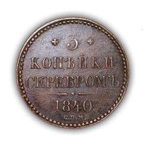 3 копейки серебром 1840 год спм.Николай 1.Медь.