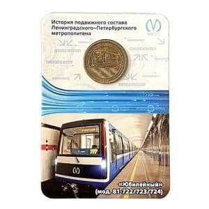 Юбилейный жетон метро 2015 год в блистере «Вагон 81-722,723,724 тип Юбилейный».Частный выпуск.