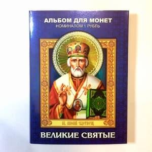"""Набор монет в альбоме 1 рубль 2014 год """"Великие Святые"""".Цветные."""