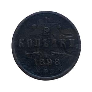 1/2 копейки 1898 год спб.Николай II.Медь.