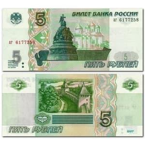 Банкнота 5 рублей 1997 год.