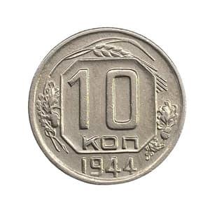 10 копеек 1942 год.Погодовка 1921-1957 гг.(R).AU.