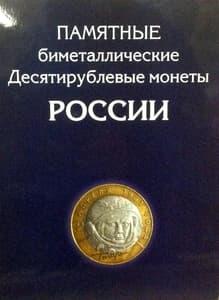 Альбом-планшет 10 рублей биметалл на 1 монетный двор