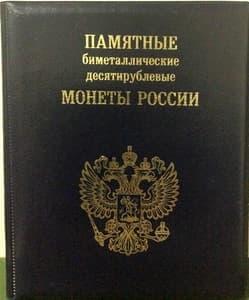 Альбом монетник 10 рублей биметалл мягкий кожзам
