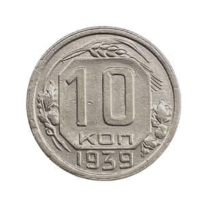 10 копеек 1939 год.Погодовка.XF.