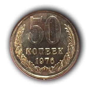 50 копеек 1976 UNC (R) наборная