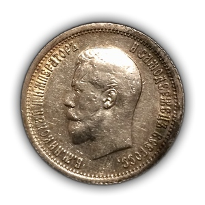 25 копеек 1896 год.Николай 2.Серебро.(2).