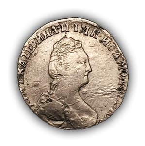 10 копеек (гривенник) 1779 год СПБ.Екатерина 2.Серебро.