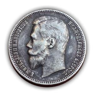 1 рубль 1899 год.Гурт (ФЗ).Николай 2.Серебро.XF.