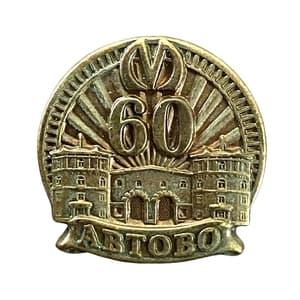 Значок памятный «60 лет станции метро Автово»