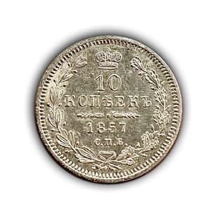 10 копеек 1857 год спб ФБ.Александр 2.Серебро.