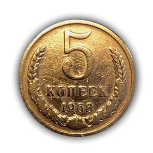5 копеек 1968 год VF (R).Погодовка СССР.