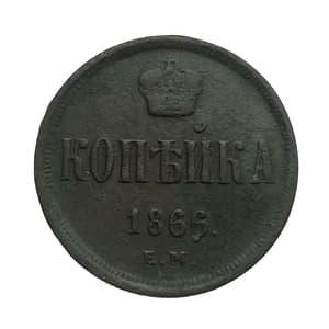 1 копейка 1866 год ЕМ.Александр II.Медь.