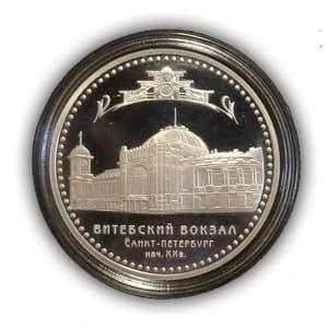 3 рубля 2009 год спмд.Витебский вокзал.Санкт-Петербург.Серебро.