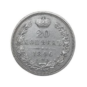 20 копеек 1846 год спб ПА.Николай I.Серебро.