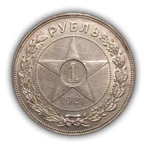 1 рубль 1921 год АГ.СССР.Погодовка.XF.(2).