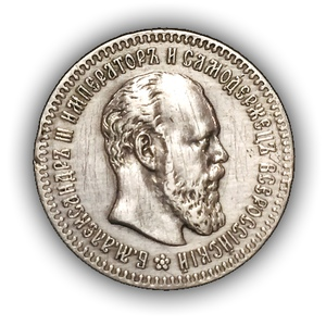 25 копеек 1894 год.Александр 3.Серебро.