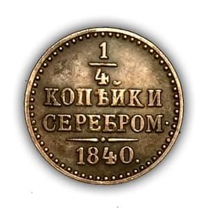 1/4 копейки серебром 1840 год.Николай I.Медь.AU.