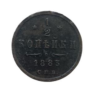 1/2 копейки 1883 год спб.Александр III.Медь.