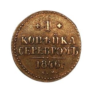 1 копейка серебром 1846 год СМ.Николай I.Медь.