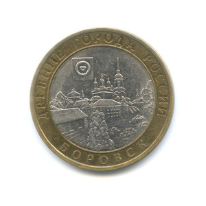10 рублей биметалл 2005 год Боровск VF.ДГР.