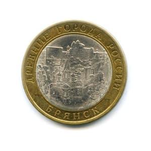 10 рублей биметалл 2010 год Брянск VF.ДГР.