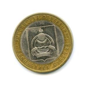 10 рублей биметалл 2011 год Республика Бурятия VF.Регионы РФ.