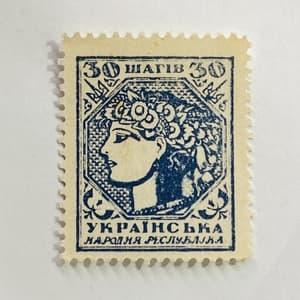 30 шагов 1918г.Деньги-марки.УНР.Украина.