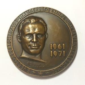 Медаль настольная 1971 год лмд «Юрий Гагарин - 10 лет полету в человека Космос».Томпак.