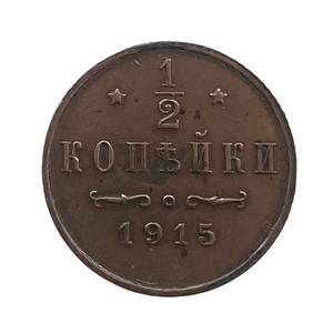 1/2 копейки 1915 год спб.Николай II.Медь.