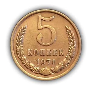 5 копеек 1971 год XF.Погодовка СССР.