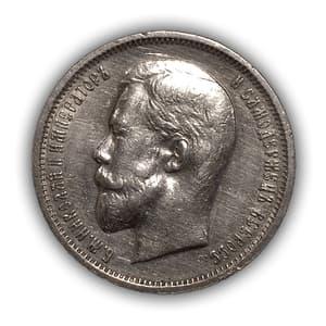 50 копеек 1912 год ЭБ.Николай 2.Серебро.(5).