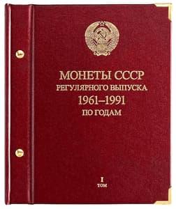 Альбом СССР 1961-1991 по годам.Том 1 (1961-1971 гг.).Professional