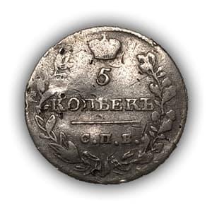 5 копеек 1820 год спб ПД.Александр I.Серебро.AU.