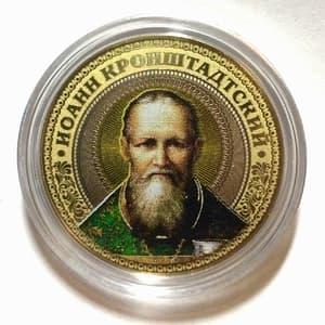 Жетон 10 рублей биметалл 2016 год «Святой Иоанн Кронштадтский».Лазерная гравировка.Цветная