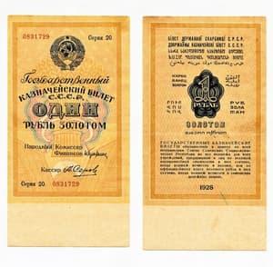 1 рубль золотом 1928 год.Серия 20.Бона СССР.(1).