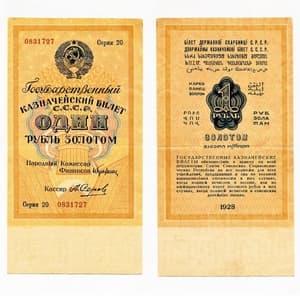 1 рубль золотом 1928 год.Серия 20.Бона СССР.(2).