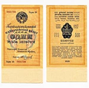 1 рубль золотом 1928 год.Серия 20.Бона СССР.(3).
