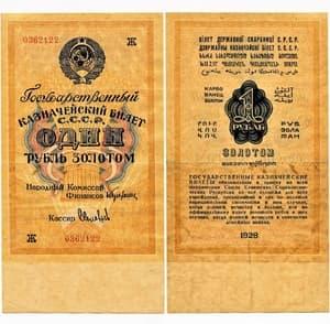 1 рубль золотом 1928 год.Серия Ж.Бона СССР.