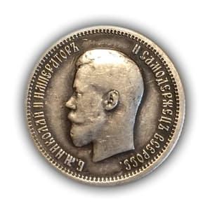25 копеек 1896 год.Николай 2.Серебро-5
