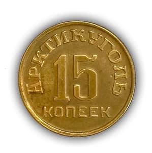 15 копеек 1946 год.Арктикуголь.Остров Шпицберген.(2).