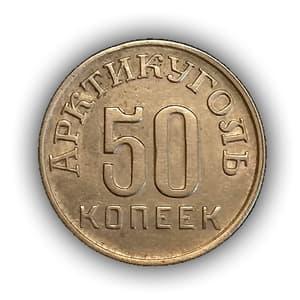 50 копеек 1946 год.Арктикуголь.Остров Шпицберген.Большая звезда.Цифры года дальше.