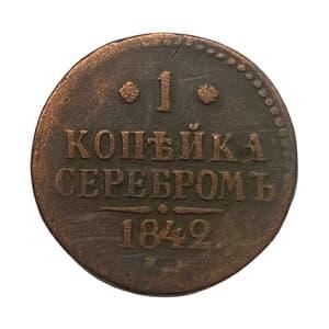 1 копейка серебром 1842 год ЕМ.Николай I.Медь.(2).