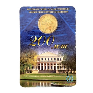 Юбилейный жетон метро 2009 год в блистере «200 лет ПГУПС».