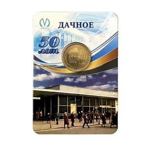 Юбилейный жетон метро в блистере 2016 год «50 лет станции метро Дачное».
