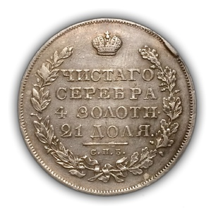 1 рубль 1830 год спб НГ.Масон.Серебро.AU.